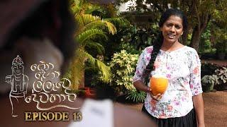 Kohollawe Dewathavi | Episode 13 - (2021-02-25) | ITN Thumbnail