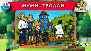 👻 Муми-тролли | ХРУМ, или Сказочный детектив (🎧 АУДИО) Выпуск 16