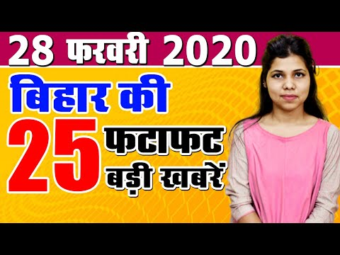 Today Daily Bihar news of all districts video in hindi.Bihar weather, Jobs,Bihar Museum,holi train.