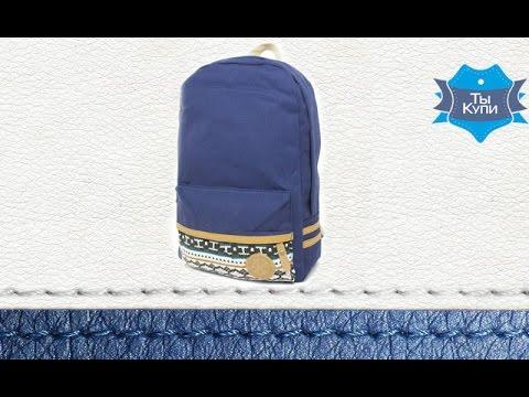 Молодежный тканевый рюкзак серый купить в Украине - обзор - YouTube