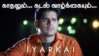 A Story Behind Iyarkai | The Life of Marudhu A Sailor | Chapter 2 of 3