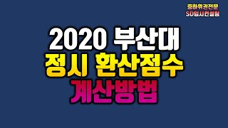 2020 부산대 정시 환산점수 계산 방법