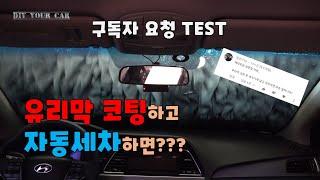 [DIYYOURCAR#376] 구독자 요청TEST (유…