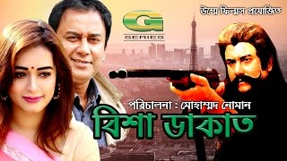 Bisha Dakat | Telifilm | Zahid Hasan | Ohona | Shamim Jaman
