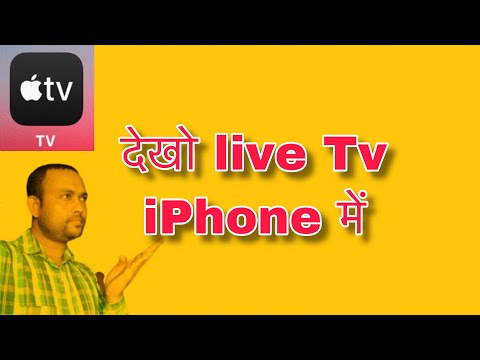 How To Watch Cable Tv In IPhone//