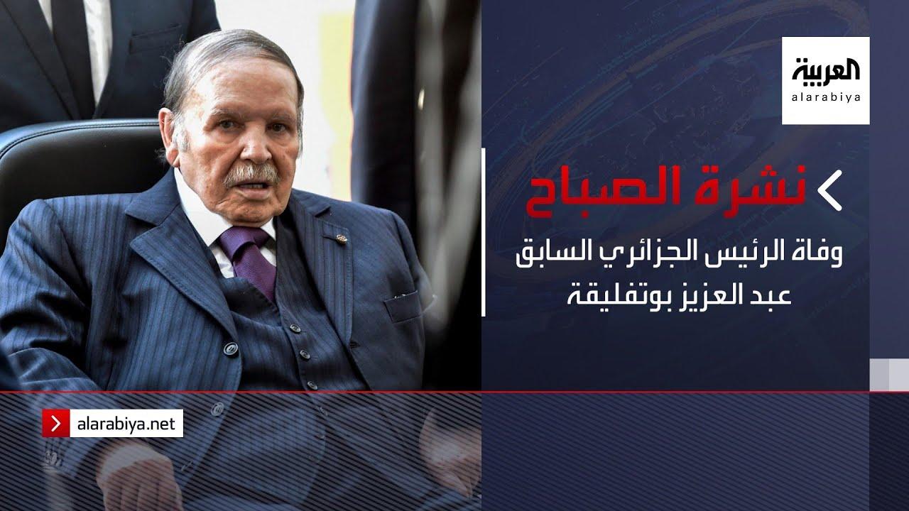نشرة الصباح | وفاة الرئيس الجزائري السابق عبد العزيز بوتفليقة  - نشر قبل 2 ساعة
