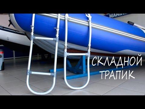 Складной каркасный трапик в лодку
