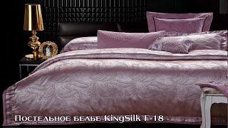Постельное белье Kingsilk Seda F-18 в интернет-магазине