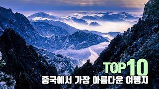 [중국여행] 중국에서 가장 아름다운 여행지 TOP10