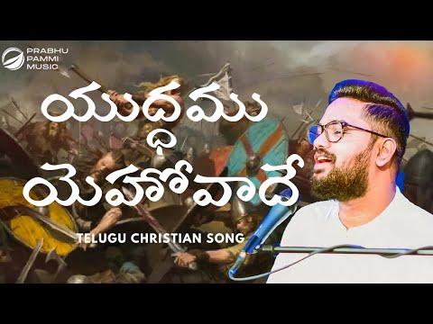 yudhamu-yehovade-(cover)-|-telugu-christian-songs-2020-|-prabhu-pammi