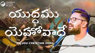 YUDHAMU YEHOVADE (cover)   Telugu Christian Songs 2020   Prabhu Pammi