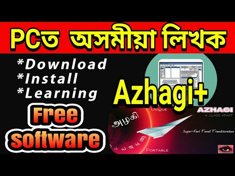 Free Assamese Typing Software || Azhagi Plus || How To Use Assamese Keyboard?