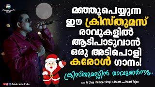 CHRISTMASSIN RAVUNARNNU | FRANCO | Mobet Rajan & Fr Shaji Thumpechirayil | New Christmas Song
