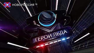 """""""ГЕРОИ ЛЬДА""""!!! 11-ый выпуск: """"Владимир Крутов № 9, звезда 80-ых"""""""