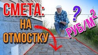 видео Дождеприемник ДК