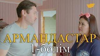 «Армандастар» телехикаясы. 1-бөлім / Телесериал «Армандастар». 1-серия