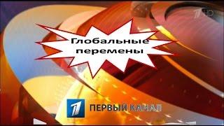 Глобальные Перемены на Первом канале  (26.01.2017)