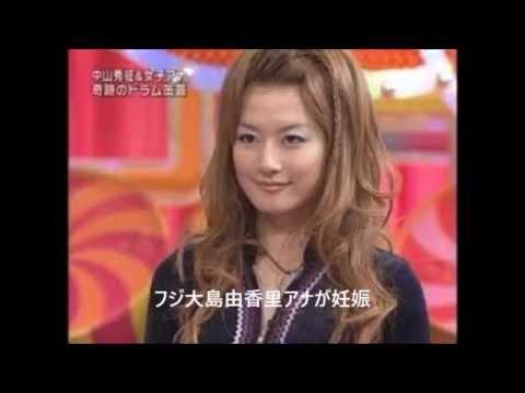 フジ大島由香里アナが妊娠