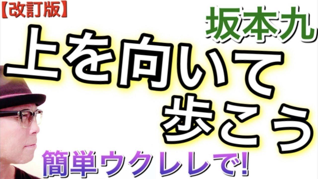 【2020改訂版】上を向いて歩こう - 坂本九《ウクレレ 超かんたん版 コード&レッスン付》GAZZLELE