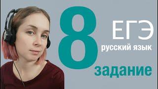 8 задание ЕГЭ 2020. Задание за которое можно получить 5 баллов