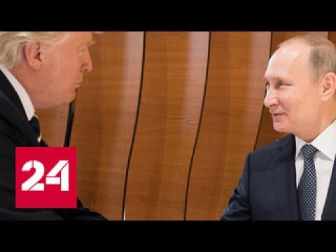 Встреча Трампа и Путина: реакция США и России - ForumDaily