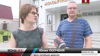Cудебные заседания по делу о гибели школьницы в Молодечно. Зона Х