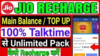 How To Recharge Reliance Jio Number From Main balance, TopUp balance, Account Balance, Full Talktime