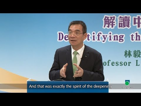 OUHK - Great Speakers Series: Demystifying the Chinese Economy (Prof. Justin Lin Yifu)