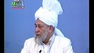 Urdu Khutba Juma on August 19, 1994 by Hazrat Mirza Tahir Ahmad