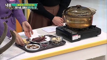 귀한 녹용, 집에서 달여 먹는 법 [내 몸 사용 설명서] 86회 20160122