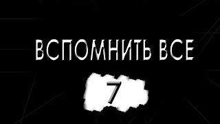 Вспомнить все [Сезон #2] - #7 Dirty Harry