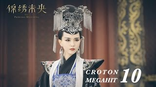 錦綉未央 The Princess Wei Young 10 唐嫣 羅晉 吳建豪 毛曉彤 CROTON MEGAHIT Official