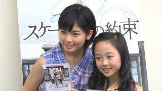 2014年4月13日、「スケート靴の約束~名古屋女子フィギュア物語~」のDV...