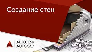 [Урок AutoCAD] Прямая, полилиния, смещение, зеркало. Создаем перегородки в Автокад.