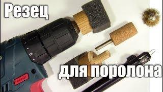 Как резать поролон
