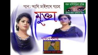 Mukta Sarkar I Ami Chilam Jare I Folk Song Salma I