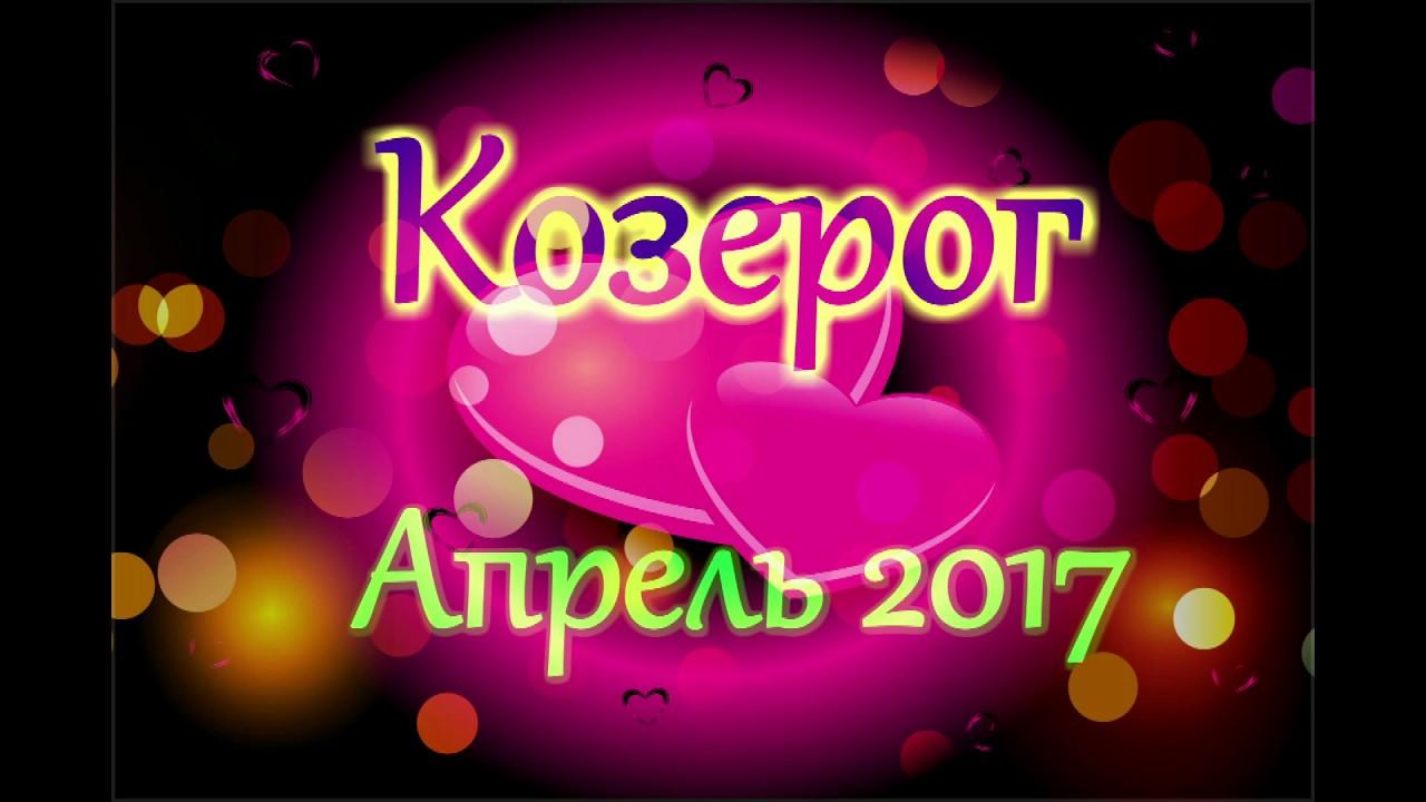 Гороскоп Любви На Апрель 2017 Г Козерог Женщина