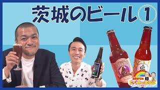 カミナリの「たくみにまなぶ」〜そういえば茨城ばっかだな〜『茨城のビール①』(令和2年10月16日放送) 略して『カミいば』
