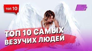 ТОП 10 самых везучих людей - узнайте, что такое настоящее везение!