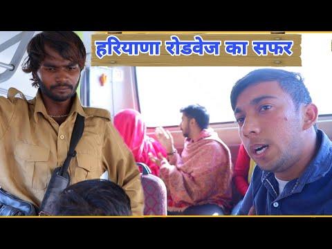 Haryana Roadways का सफर || Hum Haryanvi || Part 2