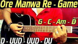 Ore Manwa Re - Game || Bangla Guitar Chords & Cover Lesson || Arijit Singh || Jeet & Subhasree
