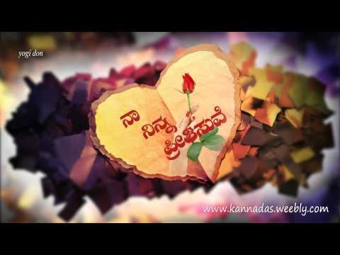 i love you in kannada