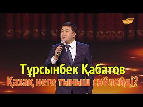 Тұрсынбек Қабатов. Қазақ