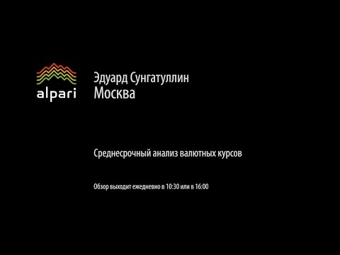 Среднесрочный анализ валютных курсов 13.05.2016