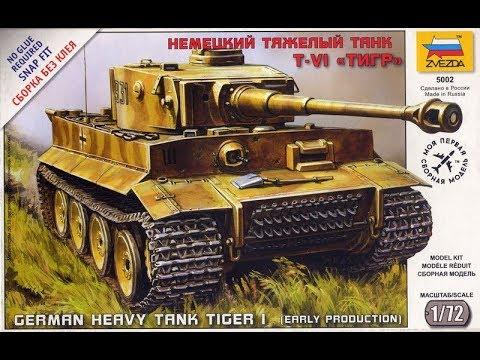 видео: Обзор - Немецкий тяжелый танк t-vi