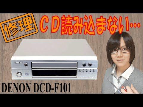 【ジャンク】CD読み込まない DENON DCD-F101 分解・修理手順方法