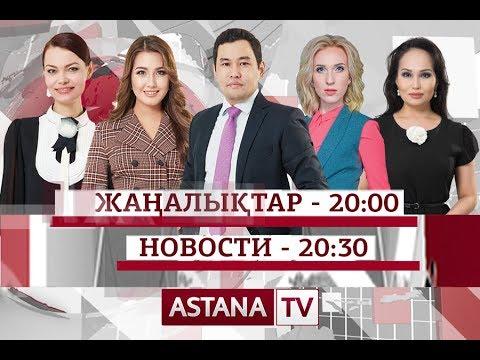 Қорытынды жаңалықтар 20:00 (14.06.2019 ж.)