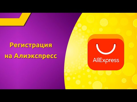 Как Зарегистрироваться на Алиэкспресс. Как Купить на Aliexpress Пошаговая Инструкция на Русском