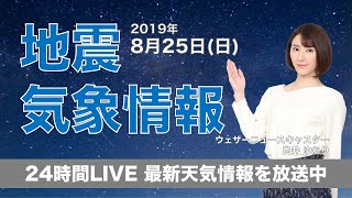 【LIVE】 最新地震・気象情報 ウェザーニュースLiVE 2019年8月25日(日)