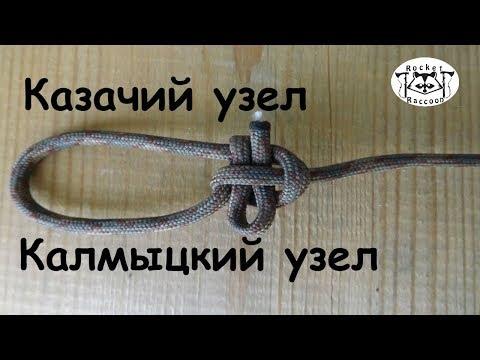 Как завязать калмыцкий узел